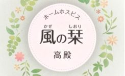 風の栞ロゴ